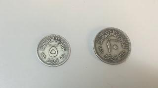5 قروش و 10 قروش 1960 |شلن وبريزه الجمهوريه العربيه المتحده الفضيه