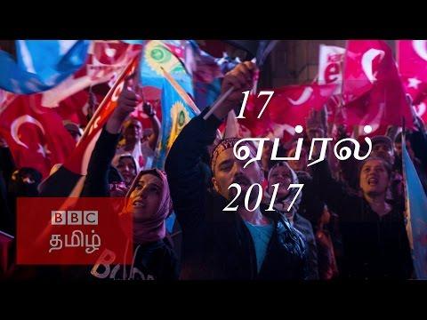 BBC Tamil TV News Bulletin 17 04 17 பிபிசி தமிழ் தொலைக்காட்சி செய்தியறிக்கை 17 04 17