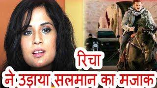 Richa Chadaa Ridicules Salman Khan Film Tiger Jinda hai PBH News