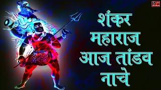 Shankar Maharaj Aaj Tandav Naache - Shiv Tandav Song