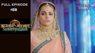 Dastaan-E-Mohabbat - 16th November 2018 - दास्तान-ए-मोहब्बत:सलीम अनारकली  - Full Episode