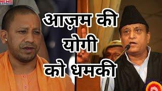 Azam Khan की Yogi Govt को धमकी, अगर Jauhar University के साथ की छेड़छाड़ तो उड़ा दूंगा