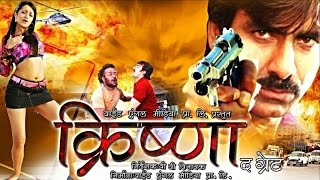 Krishna The Great | कृष्णा | Full Dubbed Bhojpuri Movie 2015 | Ravi Teja, Trisha Krishnan | HD