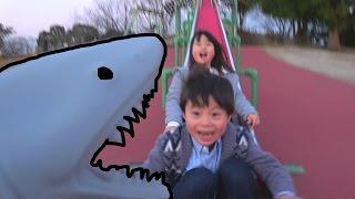 公園 でサメと 鬼ごっこ お出かけ こうくんねみちゃん Tag with shark in Park