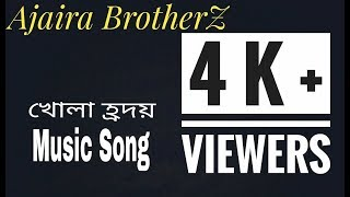 bangla new music video।।বোঝে না l Bojhe Na l খোলা হৃদয় ।।Music video 2017।। Ajaira Brotherz