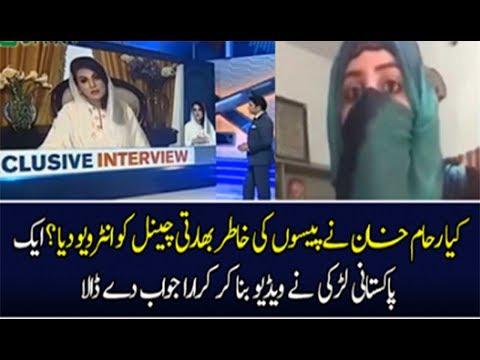Xxx Mp4 Today Pakistan News A Pakistani Girl Badly Chitrol Reham Khan For Speaking Lie 3gp Sex