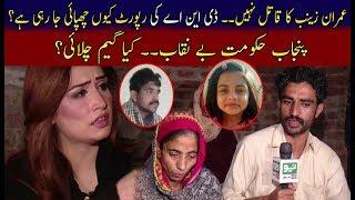 Truth Revealed About Zainab Qatil (Imran)   Pukar   Neo News
