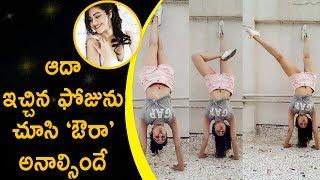 Adah Sharma Workout Pose | Latest Telugu Cinema News | Silver Screen