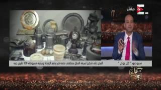 كل يوم - عمرو اديب - الأربعاء 26 يوليو 2017 - الحلقة الكاملة