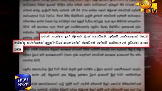 Former President Mahinda Rajapakshe Statement
