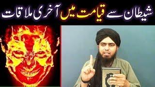 SHAITAN say QIYAMAT main INSAN ki Aakhiri MULAQAT ??? (By Engineer Muhammad Ali Mirza)