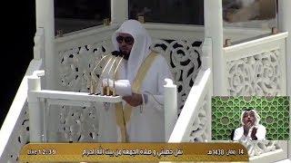 Jumah Salah صلاة الجمعة from Makkah, Live Friday Prayer Khutba 9 June 2017/1438H