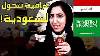 عراقية تتحول إلى سعودية - HIND DEER - DRAMAQUEEN7373