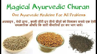 One Ayurvedic Medicine For All Problems - एक अचूक नुस्खा जो आपकी हर तकलीफ को दूर क्र देगा