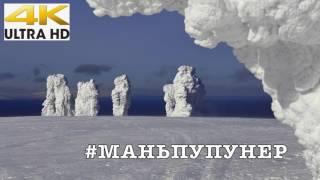 МАНЬПУПУНЕР, ЗИМА (4K ULTRA HD VIDEO)