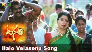 Ilalo Velasenu Song - Dhanam Movie - Sangeetha | Prem