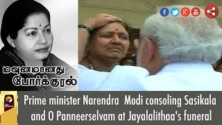 LIVE: PM Modi Consoling Sasikala & O. Panneerselvam at Jayalalithaa's funeral