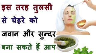 Basil Leaves Benefits In Hindi Medicinal Uses Of Tulsi Plant Information Tulsi ke Fayde Beauty Tips