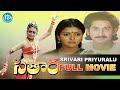 Sitara Full Movie | Bhanupriya, Suman, Edida Sriram | Vamsy | Ilayaraja | Edida Nageswara Rao