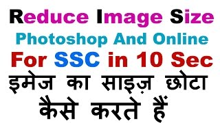 How To Reduce Image Size In Photoshop And Online For SSC in Hindi/Urdu -2016