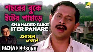 Shaharer Buke Iter Pahare | Asol Nakol | Bengali Movie Song | Amit Kumar