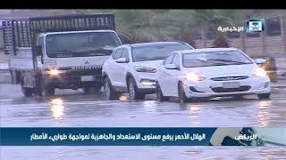 الدفاع المدني يدعو إلى الحذر بسبب التقلبات الجوية