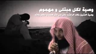 ياصاحب الهم إن الهم منفرجٌ . خالد الراشد مؤثر لكل مهموم