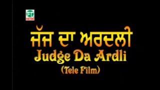 Judge Da Ardli(ਜੱਜ ਦਾ ਅਰਦਲੀ) - Punjabi Movie - Ninder ghugianvi