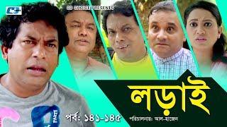 Lorai | Episode 141-145 | Mosharrof Karim | Richi Solaiman | Arfan | Nadia | Bangla Comedy Natok