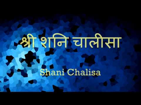 Xxx Mp4 Shani Chalisa शनि चालीसा With Hindi Lyrics 3gp Sex