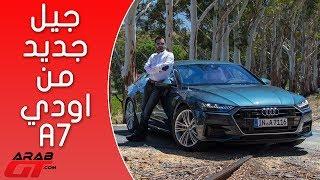 Audi A7 2018 اودي اي7