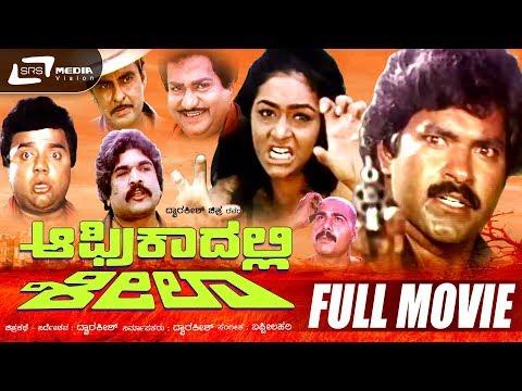 Africadalli Sheela – ಆಫ್ರಿಕಾದಲ್ಲಿ ಶೀಲಾ | Kannada Full HD Movie | FEAT. Charanraj, Shakeela