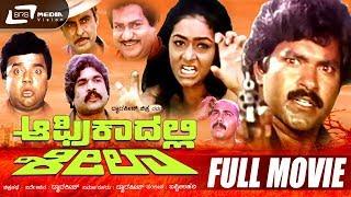 Africadalli Sheela – ಆಫ್ರಿಕಾದಲ್ಲಿ ಶೀಲಾ   Kannada Full HD Movie   FEAT. Charanraj, Shakeela