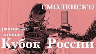 Кубок России 2017 Рапира мужчины / личные соревнования (Красная дорожка)