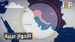ماذا تعرف عن الأحواز؟ هل هي عربية أم فارسية؟