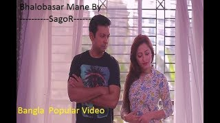 Bangla New Song Bhalobasar Mane By SagoR/Tai Tomake Natok  Suzena & Tahsan 2018.