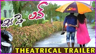 Ika Se Love Theatrical Trailer || Sai Ravi,Deepthi