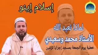 لماذا نعبد الله محمد وسعيدي mohamed wasaidi