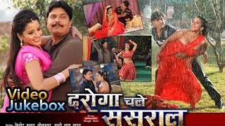 HD दरोगा चले ससुराल - Daroga Chale Sasural - Bhojpuri Hot Video Song Jukebox