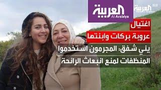 اغتيال الكاتبة عروبة بركات وابنتها حلا