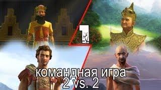 Командная игра 2х2: Персия Греция vs Индия Сиам #1 Sid Meier's Civilization V