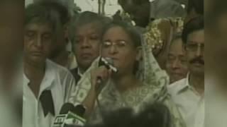 ভয়াল ২১শে আগষ্ট ২০০৪ জোট সরকারের নারকীয় হত্যাকান্ডের দিন