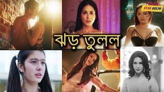সানি লিওনের বায়োপিকের ট্রেইলারের ঝড়। Karenjit kaur Biopic trailar  Sunny Leone   Star Golpo