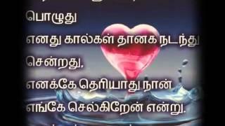 Love song tamil , thavamintri kidaitha varame.