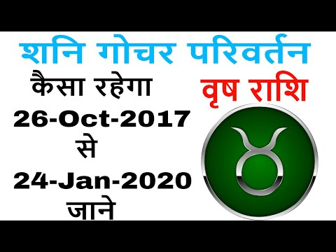 vrish rashi 2017-2020 in hindi - shani gochar parivartan