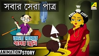 Kana Mamar Gapper Jhuli | Sabar Sera Patro | Bangla Cartoon Video