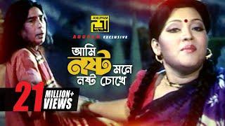 Ami Noshto Mone | আমি নষ্ট মনে নষ্ট চোখে | Momtaz & Humayun Faridi | Momtaz