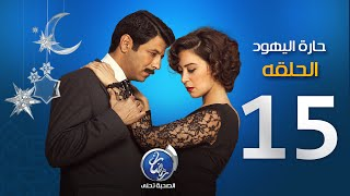 مسلسل حارة اليهود - الحلقة الخامسة عشرة | Episode 15 - Haret El Yahud