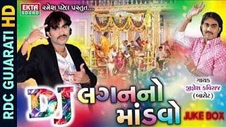 Jignesh Kaviraj 2017 New | DJ Lagan No Mandavo | Part 1 | Nonstop | Gujarati DJ Lagna Geet 2017