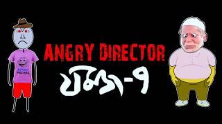 Jomoj 9 update Shooting   Mosharraf karim   Angry Director